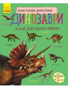 Енциклопедія дошкільника. Динозаври...
