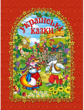 Українські казки (Червона)