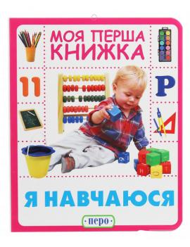 Моя перша книжка. Я навчаюся