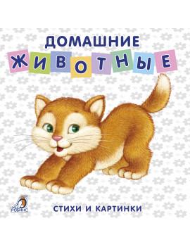 Книжки - картонки. Домашние животные