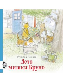 Гунилла Ингвес: Лето мишки Бруно