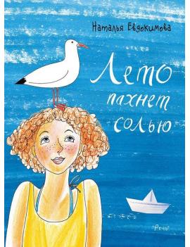 Евдокимова Наталья: Лето пахнет солью