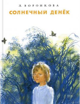 Любовь Воронкова: Солнечный денек