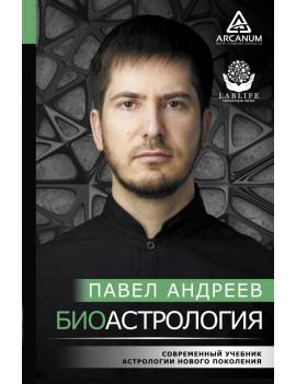 Павел Андреев: Биоастрология....