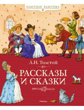 Лев Толстой: Рассказы и сказки