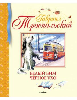 Гавриил Троепольский: Белый Бим...