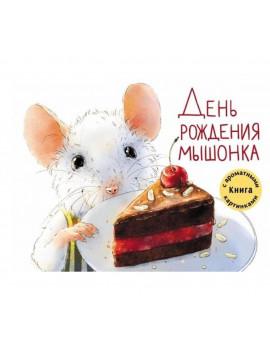 Анна Зенькова: День рождения...