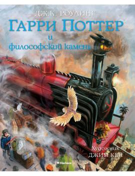 Джоан Роулинг: Гарри Поттер и...