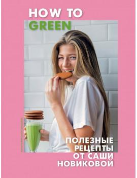 Александра Новикова: How to Green....