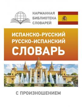 Сергей Матвеев: Испанско-русский русско-испанский словарь с произношением