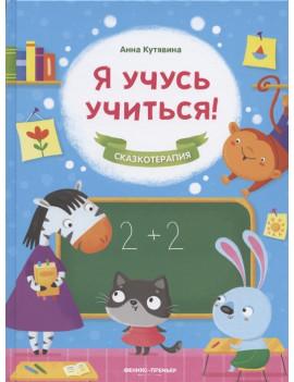 Анна Кутявина: Я учусь учиться!