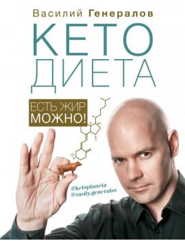 Василий Генералов: КетоДиета. Есть...