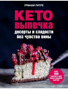 Урваши Питре: Кето-выпечка. Десерты...