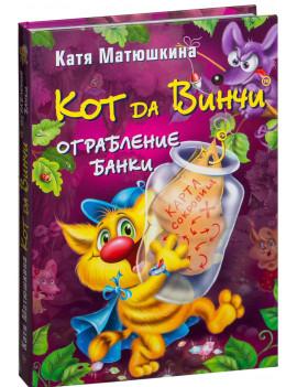 Екатерина Матюшкина: Кот да Винчи....
