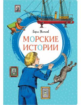 Борис Житков: Морские истории