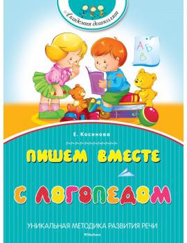 Елена Косинова: Пишем вместе с...