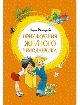 Софья Прокофьева: Приключения...