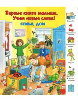 Семья, дом. Первые книги малыша....
