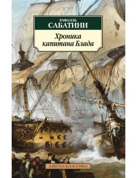 Рафаэль Сабатини: Хроника капитана...