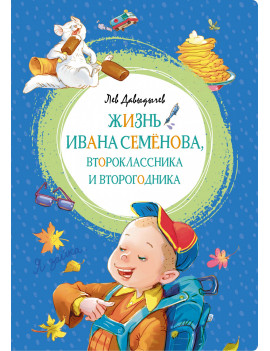 Лев Давыдычев: Жизнь Ивана...