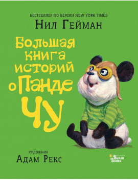 Нил Гейман: Большая книга историй о...