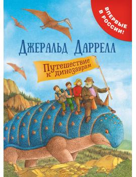 Даррелл Дж.: Путешествие к динозаврам