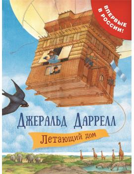 Даррелл Дж.: Летающий дом