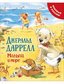 Даррелл Дж.: Малыш и море (Про щенка)