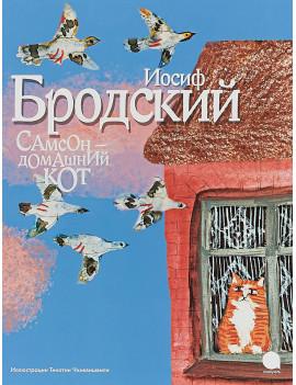 Иосиф Бродский: Самсон - домашний кот