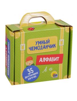 Умный чемоданчик. Алфавит (35...