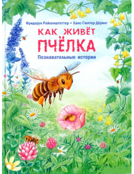 Как живет пчелка. Познавательные...