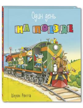 Рентта Ш.: Один день на поезде