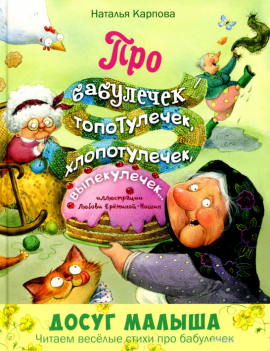 Наталья Карпова: Про бабулечек –...