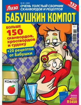 Бабушкин компот 5/2021
