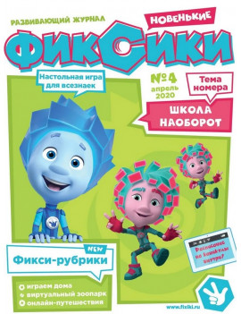 "Журнал ""Фиксики"" 04/21"