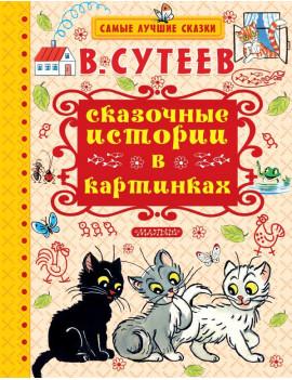 Владимир Сутеев: Сказочные истории...