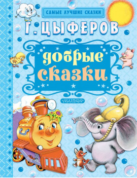 Геннадий Цыферов: Добрые сказки