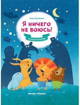Анна Кутявина: Я ничего не боюсь!...