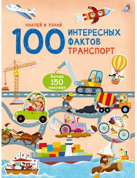 100 Интересных фактов. Транспорт....
