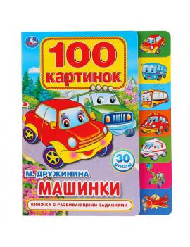 Машинки. 100 картинок (книга с...