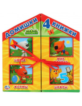 МиМиМишки. 4 книжки в коробке-домике