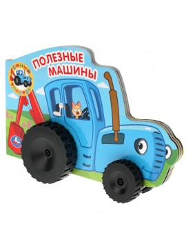 Полезные машины. Синий Трактор...