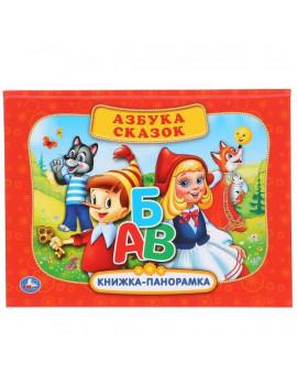 Русские народные сказки. Азбука...