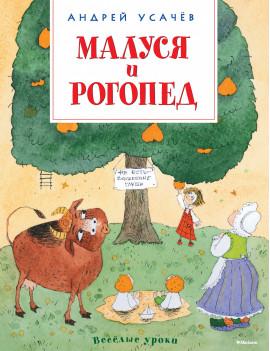 Андрей Усачёв: Малуся и Рогопед