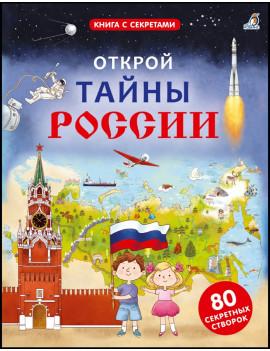 Открой тайны России. 80 секретных...
