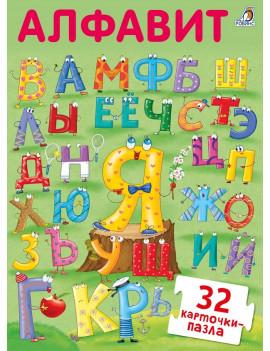 "Пазлы ""Алфавит"" (набор из 33 карточек)"