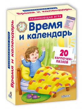 """Пазлы """"Время и календарь"""" (набор из..."""
