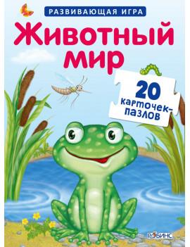 """Пазлы """"Животный мир"""" (набор из 21..."""