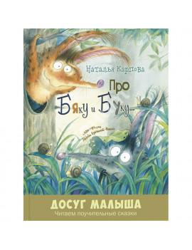 Наталья Карпова: Про Бяку и Буку…