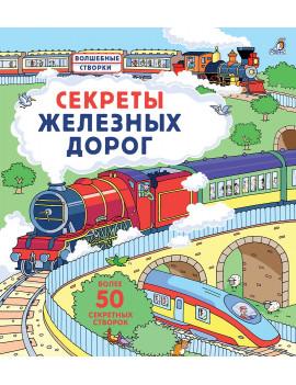 Секреты железных дорог. Более 50...